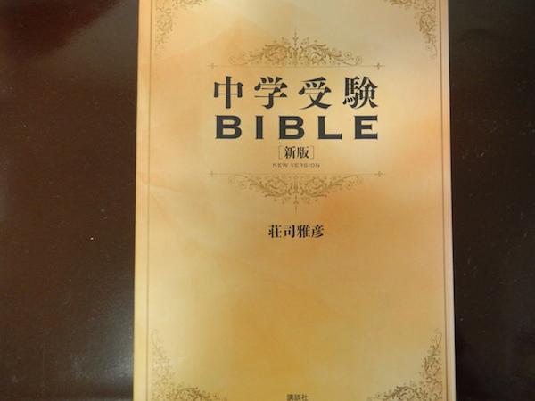 中学受験BIBLE