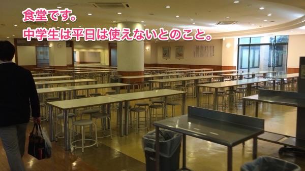 洛南高等学校附属中学校 食堂
